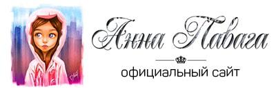 Анна Павага - официальный сайт